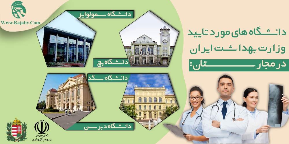 دانشگاه های مورد تایید وزارت بهداشت ایران در مجارستان