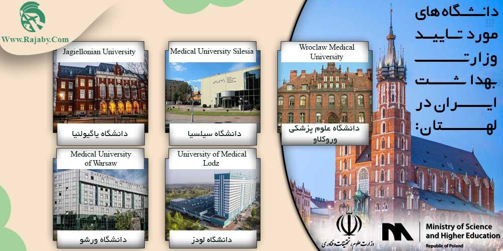 دانشگاه های مورد تایید وزارت بهداشت ایران در لهستان