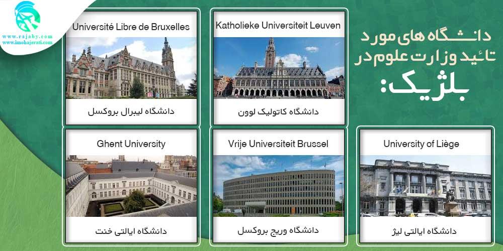 دانشگاه های مورد تائید وزارت علوم در بلژیک
