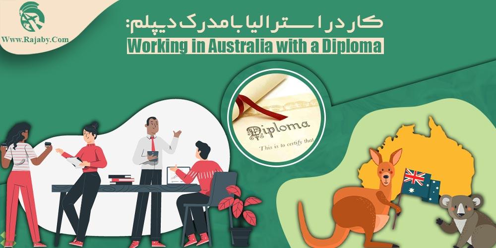 کار در استرالیا با مدرک دیپلم
