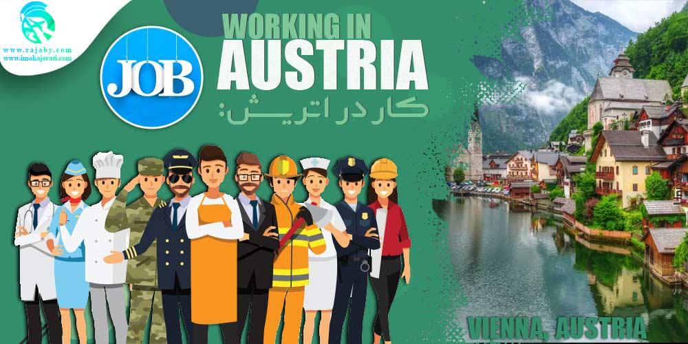 کار در اتریش