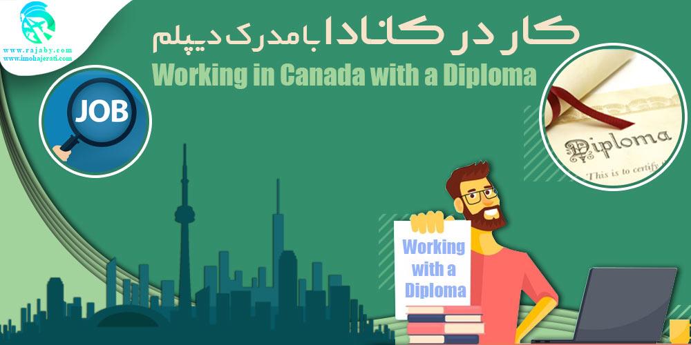 کار در کانادا با مدرک دیپلم