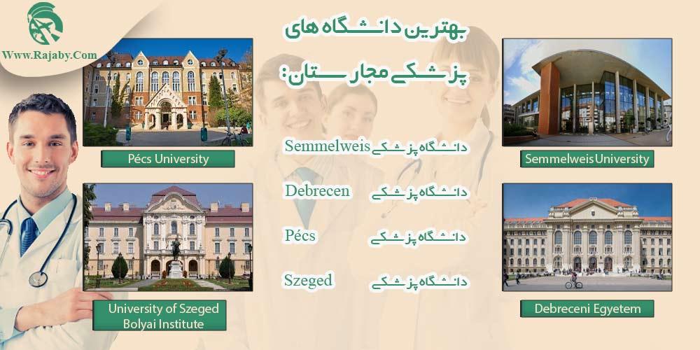 بهترین دانشگاه های پزشکی مجارستان