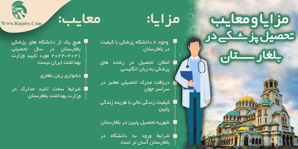 مزایا و معایب تحصیل پزشکی در بلغارستان