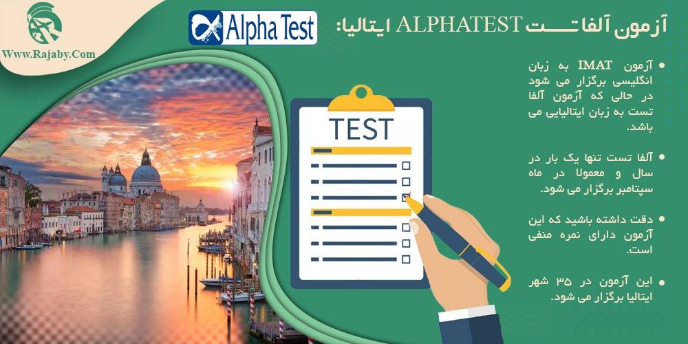 آزمون آلفا تست ALPHA TEST ایتالیا