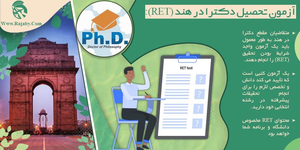 آزمون تحصیل دکترا در هند ( RET )