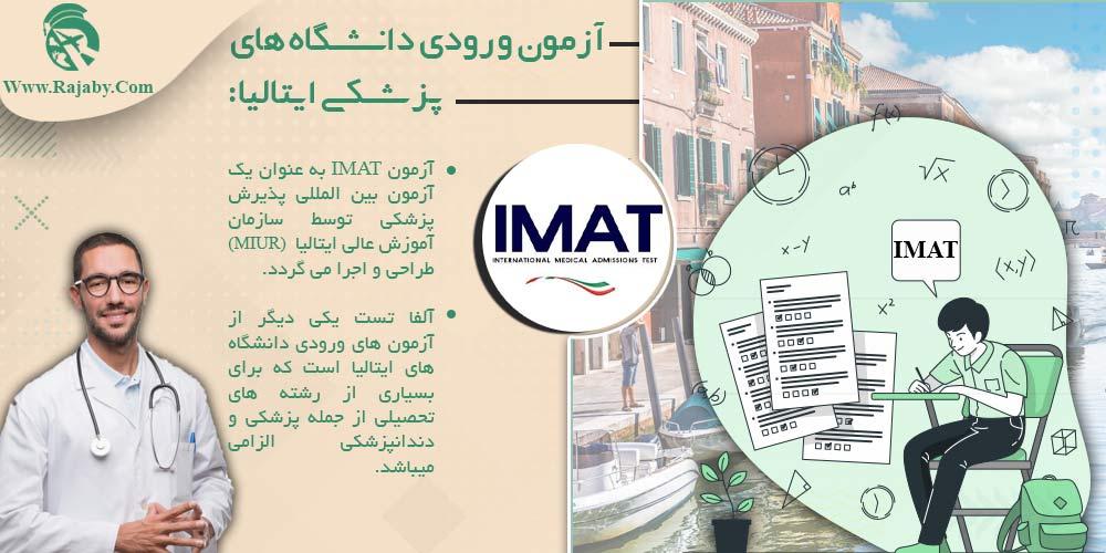 آزمون ورودی دانشگاه های پزشکی ایتالیا
