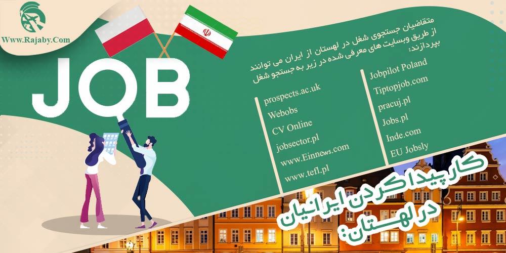 کار پیدا کردن ایرانیان در لهستان