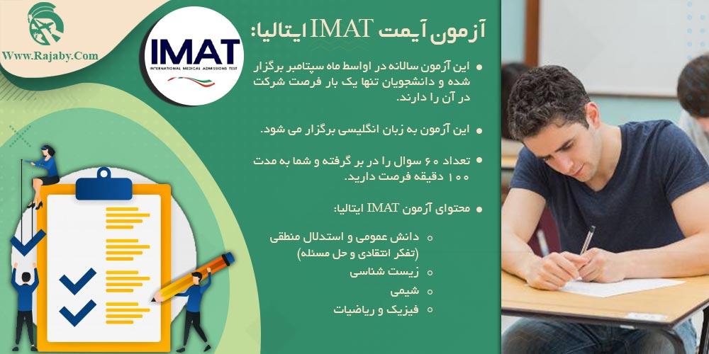 آزمون آیمت IMAT ایتالیا