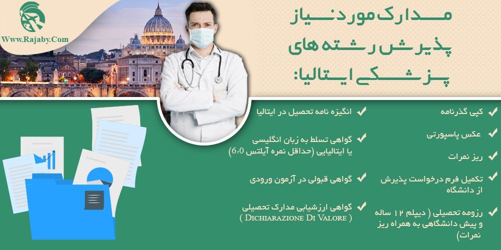 مدارک مورد نیاز پذیرش رشته های پزشکی ایتالیا