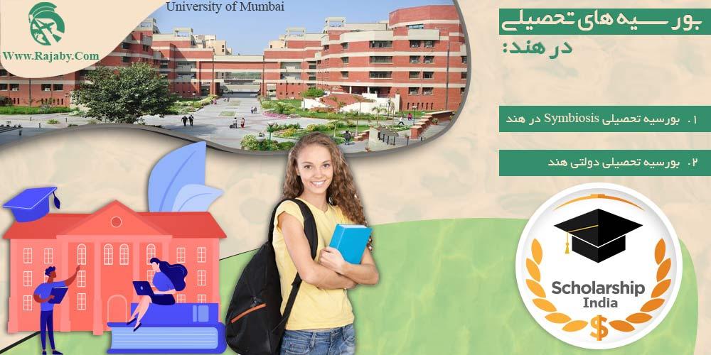 بورسیه های تحصیلی در هند