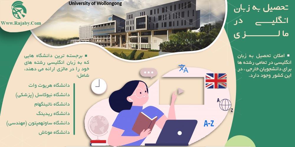 تحصیل به زبان انگلیسی در مالزی