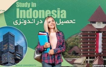 تحصیل در اندونزی
