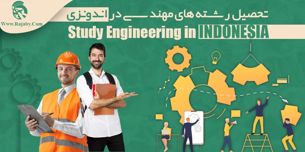 تحصیل رشته های مهندسی در اندونزی