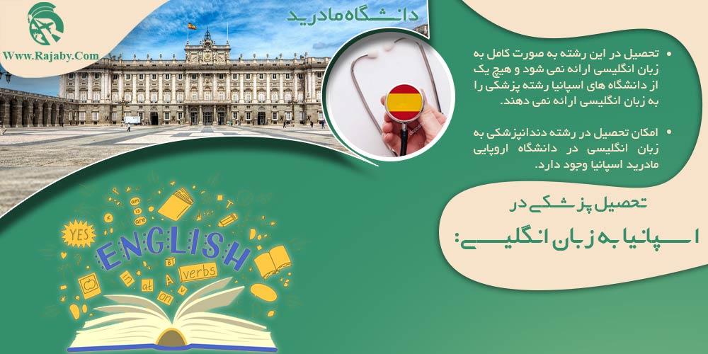 تحصیل پزشکی در اسپانیا به زبان انگلیسی