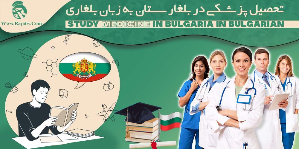 تحصیل پزشکی در بلغارستان به زبان بلغاری