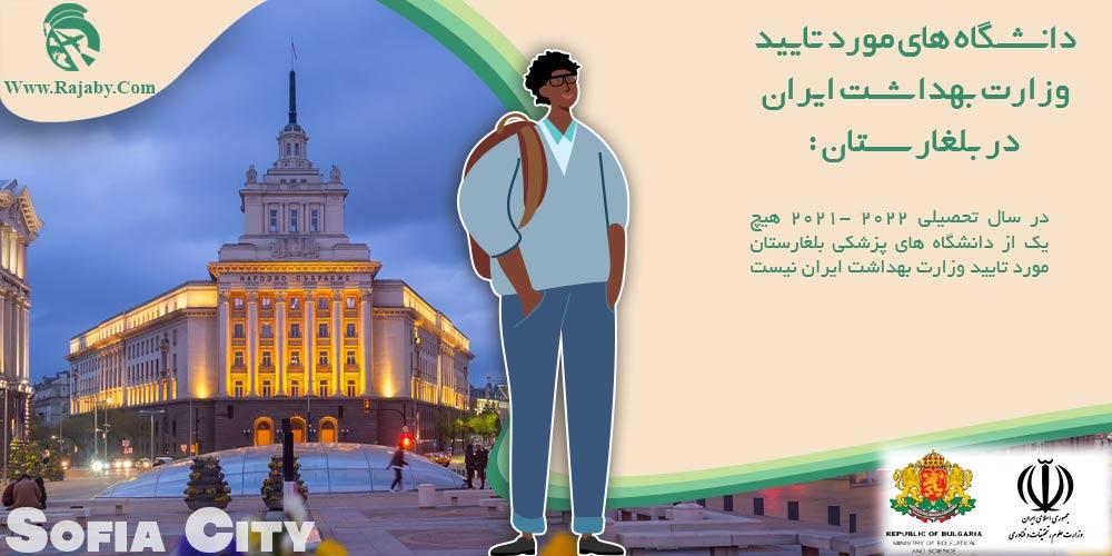 دانشگاه های مورد تایید وزارت بهداشت ایران در بلغارستان