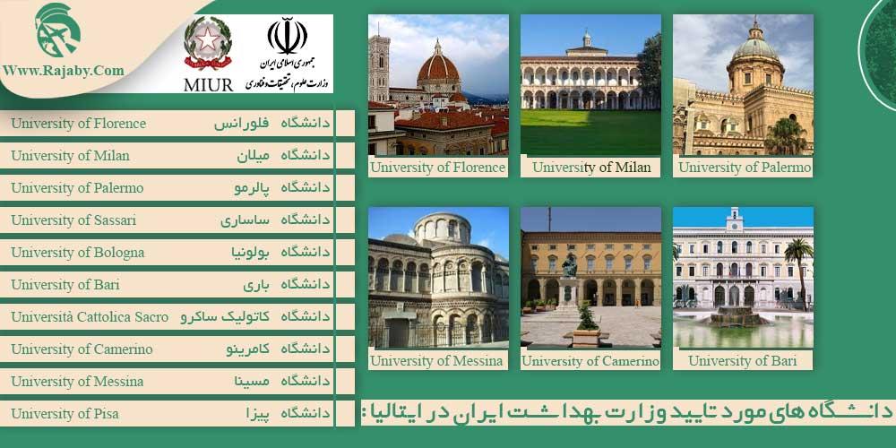 دانشگاه های مورد تایید وزارت بهداشت ایران در ایتالیا