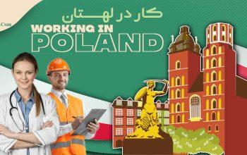 کار در لهستان