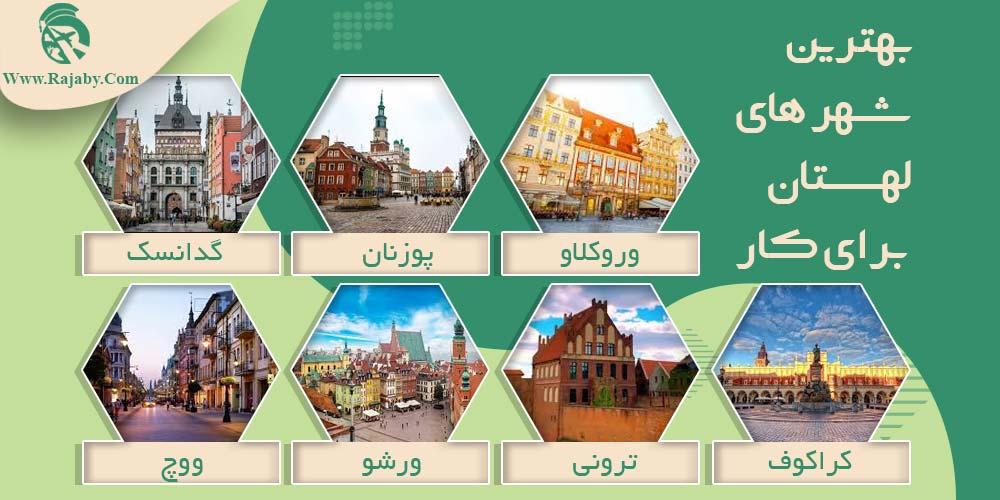 بهترین شهر های لهستان برای کار