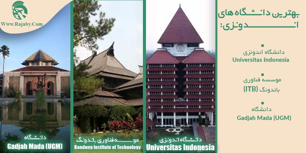 بهترین دانشگاه های اندونزی
