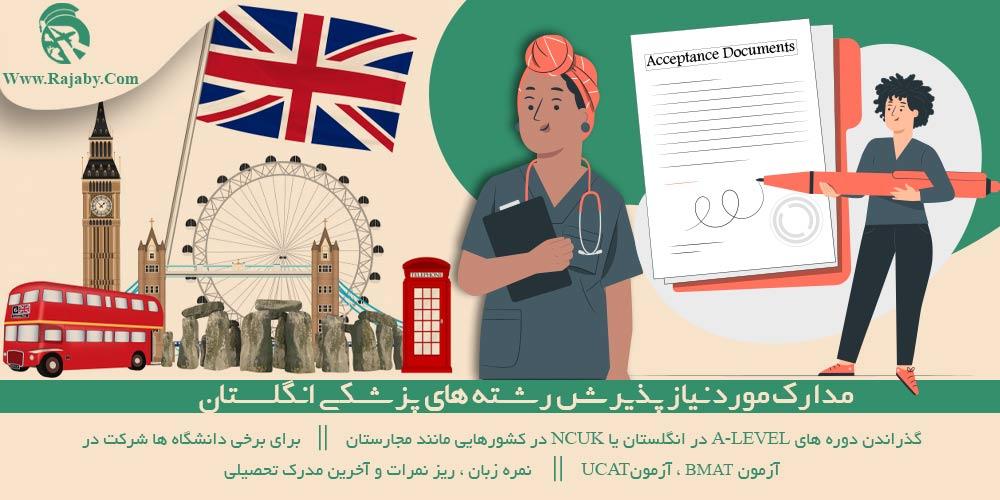 مدارک مورد نیاز پذیرش رشته های پزشکی انگلستان