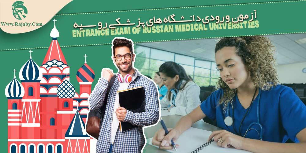 آزمون ورودی دانشگاه های پزشکی روسیه