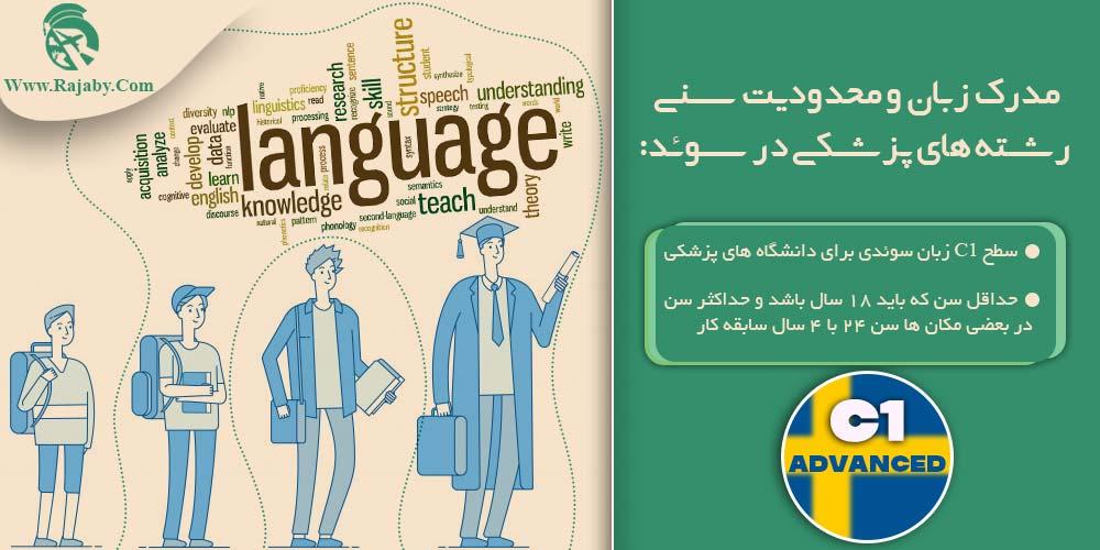 مدرک زبان و محدودیت سنی رشته های پزشکی در سوئد