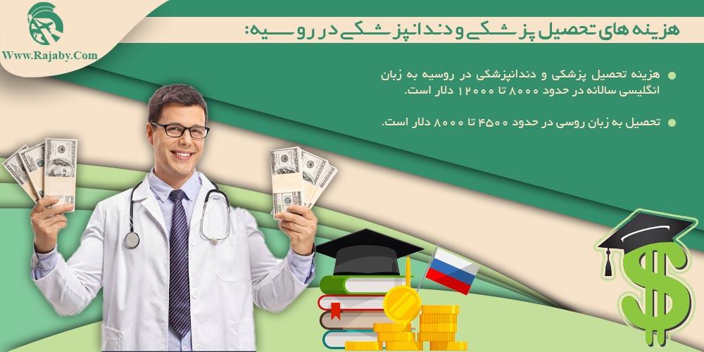 هزینه های تحصیل پزشکی و دندانپزشکی در روسیه