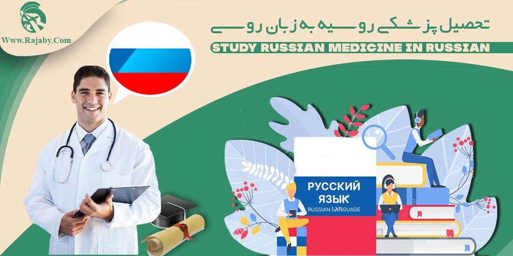 تحصیل پزشکی روسیه به زبان روسی