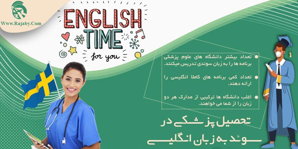 تحصیل پزشکی در سوئد به زبان انگلیسی