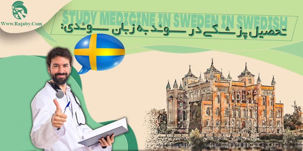 تحصیل پزشکی در سوئد به زبان سوئدی