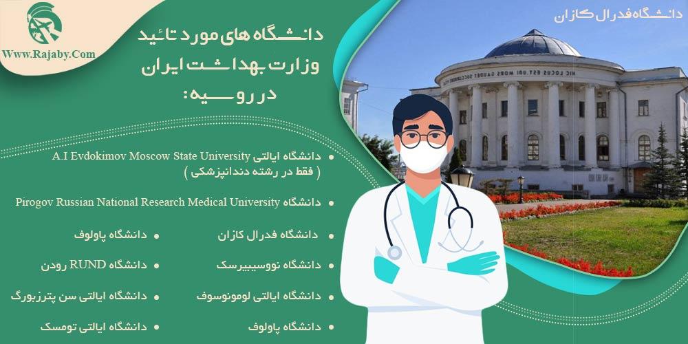 دانشگاه های مورد تایید وزارت بهداشت ایران در روسیه