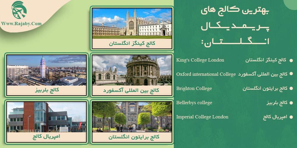 بهترین کالج های پریمدیکال انگلستان