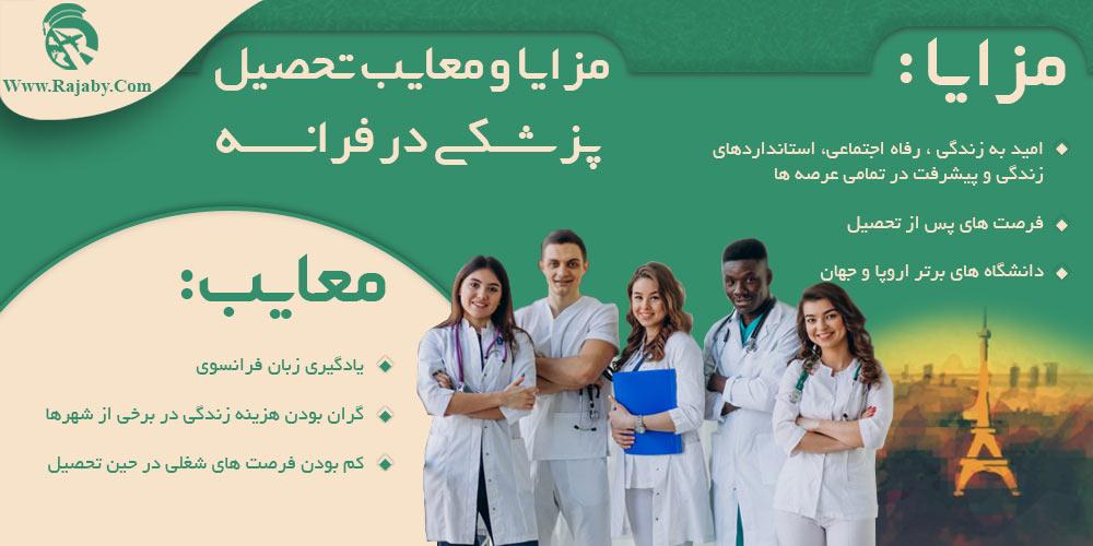 مزایا و معایب تحصیل پزشکی در فرانسه