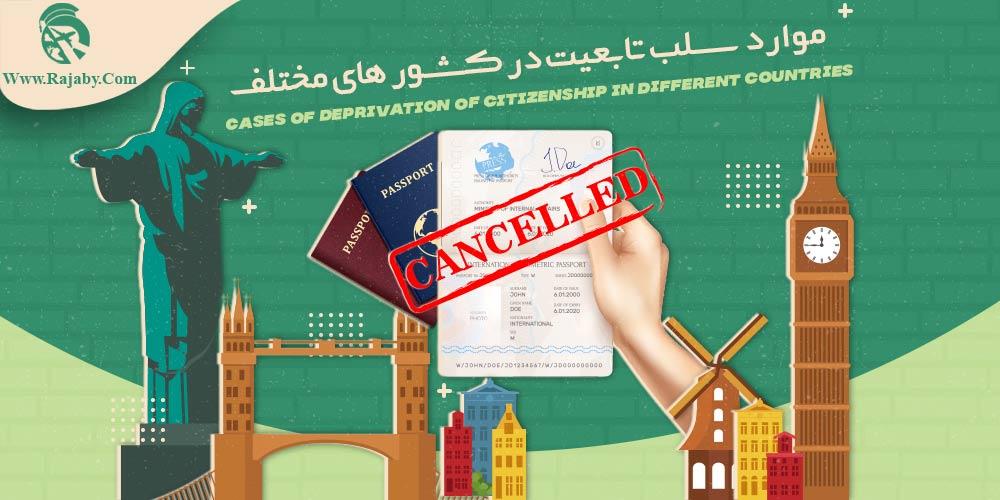 موارد سلب تابعیت در کشور های مختلف