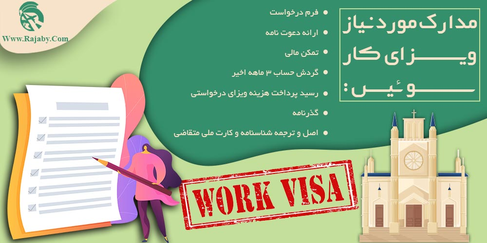مدارک مورد نیاز ویزای کار سوئیس