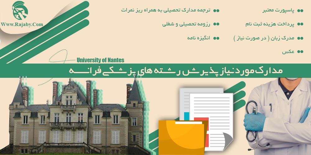 مدارک مورد نیاز پذیرش رشته های پزشکی فرانسه