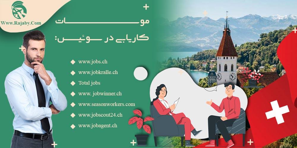 موسسات کاریابی در سوئیس