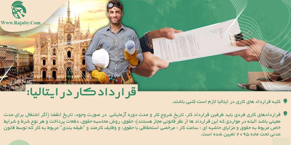 قرارداد کار در ایتالیا