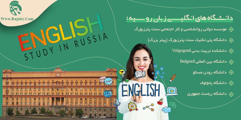 دانشگاه های انگلیسی زبان روسیه