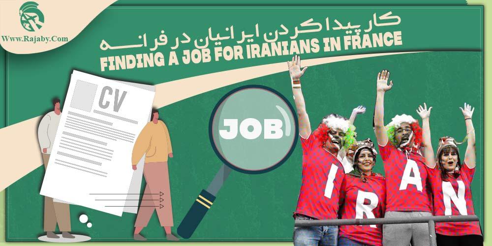 کار پیدا کردن ایرانیان در فرانسه