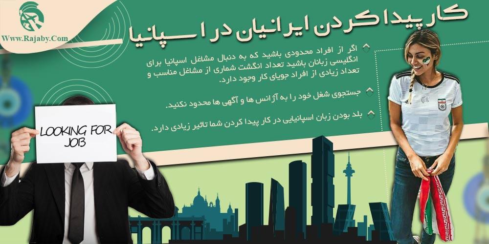 کار پیدا کردن ایرانیان در اسپانیا
