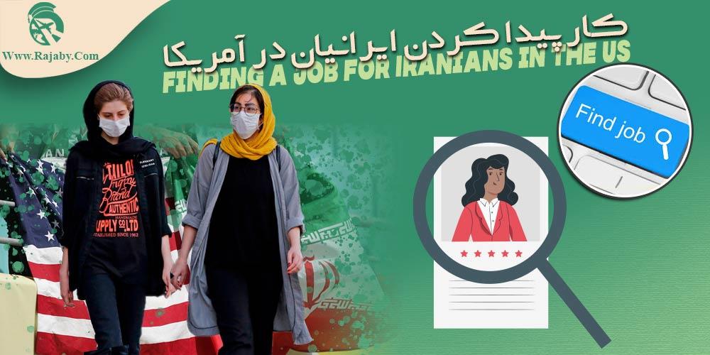 کار پیدا کردن ایرانیان در آمریکا