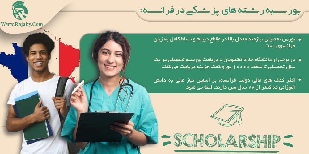 بورسیه رشته های پزشکی در فرانسه