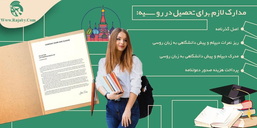 مدارک لازم برای تحصیل در روسیه