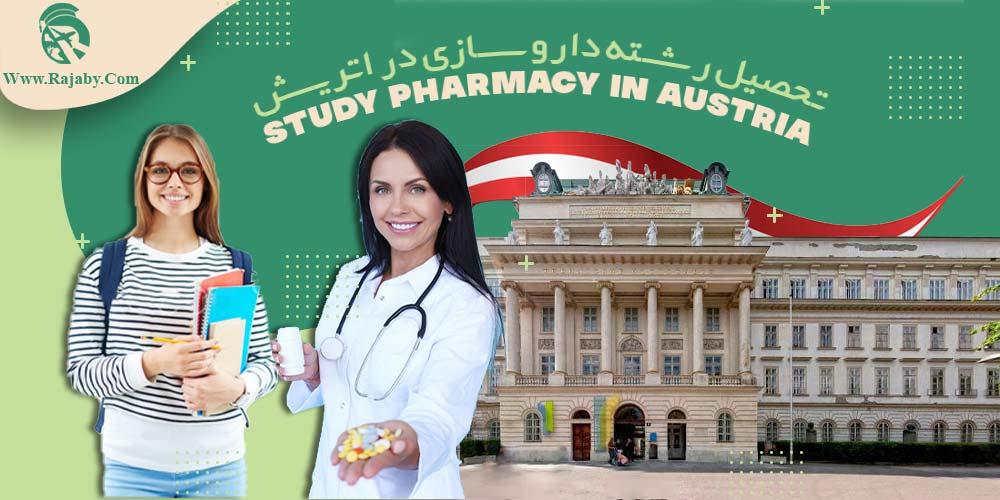 تحصیل رشته داروسازی در اتریش