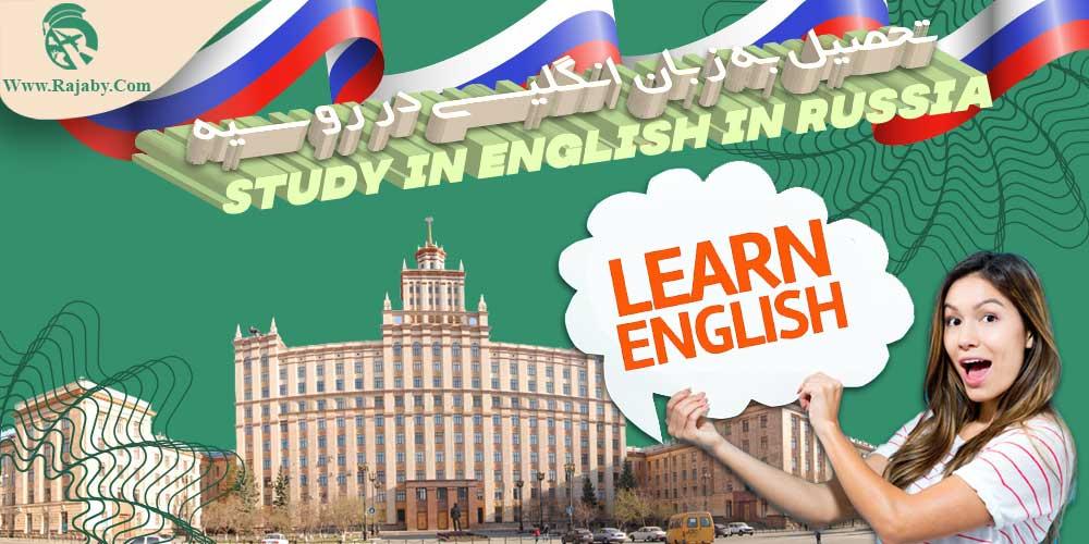 تحصیل به زبان انگلیسی در روسیه