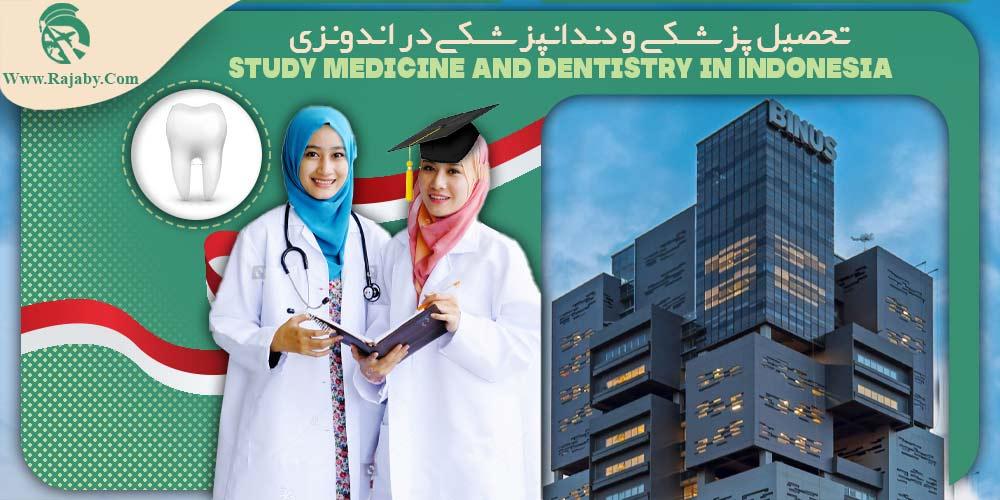 تحصیل پزشکی و دندانپزشکی در اندونزی