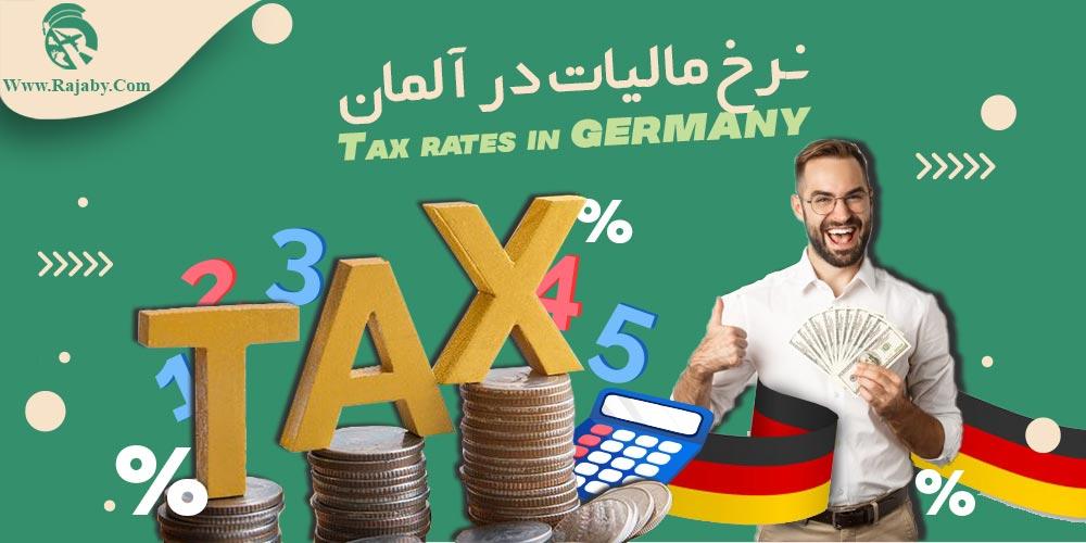 نرخ مالیات در آلمان